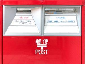 郵便 ポスト いつ 届く 郵便物について。ポストに入れた郵便物はいつ届くのですか?例えば、3...